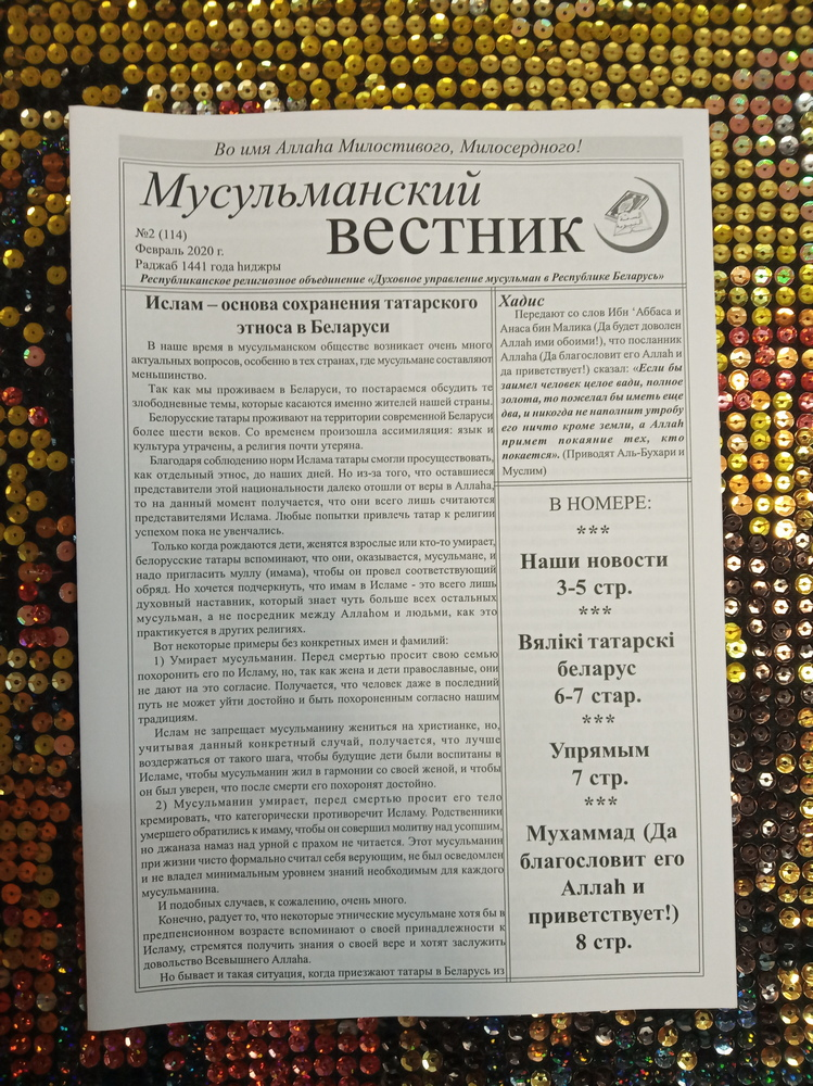 Мусульманский вестник